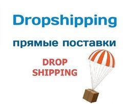 Дропшипинг,прямая поставка,кроссовки,кеды,туфли,dropshipping,обувь