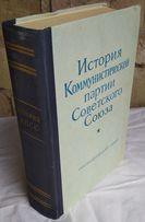 История Коммунистической партии Советского Союза, 1963г