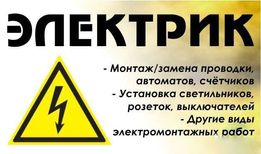 Услуги электрика любой сложности недорого. Гарантия качества.