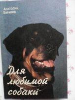 Продам книги о собаках