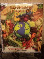 """Подарочный экземпляр книги """"Любимые рецепты народов мира"""""""