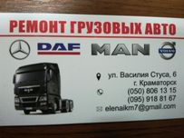 Ремонт грузовых авто ремонт прицепов и полуприцепов