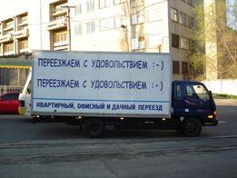 Грузоперевозки Одессa 5 тонн, Квартирный, офисный переезд в Одессе