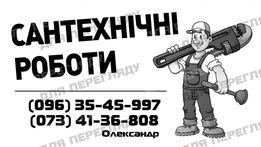 Сантехник,сантехнические работы,установка счётчиков воды,боллеров и др
