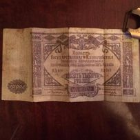 Билет Государственного Казначейства 10 000 рублей 1919 года