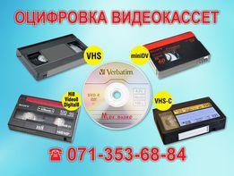 Оцифровка видеокассет. Недорого. Качественно. Запись на DVD.