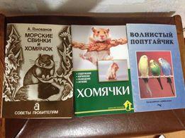 Книжки хомяки морские свинки попугаи абсолютно новые есть