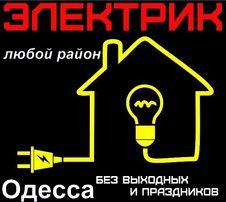 Электрик в Одессе. СРОЧНЫЙ ВЫЗОВ мастера на дом. Электромонтаж, ремонт