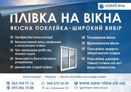 Тонировка квартир пленка на окна