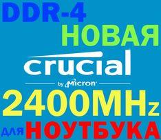 Память для нотубка Crucial Micron 16 GB SO-DIMM DDR4 2400 MHz - 2*8Гб