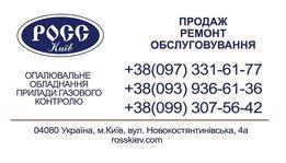 Ремонт Продажа Газовых Котлов, Колонок.Работаем 8-00 до 21-00