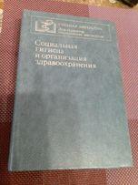 Учебник Социальная гигиена и организация здравоохранения