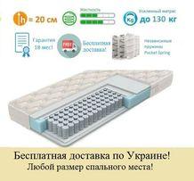 Матрас Комфорт Идеал двоспальный.Бесплатная Доставка по Украине.Матрац