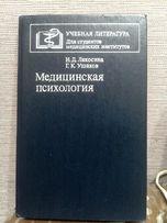 """Учебник """" Медицинская психология"""" Н.Д. Лакосина, Г.К. Ушаков"""