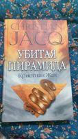 """Книга """"убитая пирамида"""" К.Жак"""