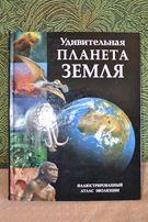 Продажа удивительно интересной энциклопедии