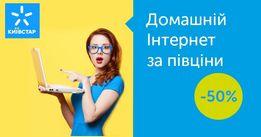 Подключить Киевстар Интернет в Днепропетровск, Кривой Рог, Никополь