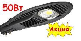 Уличный светодиодный консольный светильник LED ДКУ 50 4000Lm 5000K