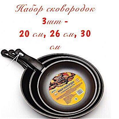 Набор Сковорода 3 шт Stenson , сковородка , сковорідка 20,26,30 см Харьков - изображение 1