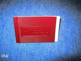 Ученический билет времен СССР (новый)