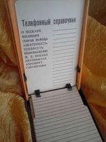 Настольная справочная телефонная книга-блокнот - автомат.