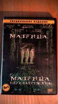 ДВД диск 2 в 1 Матрица, Матрица перезагружена