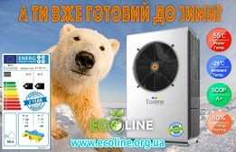 Тепловий насос ECOLine DC 19кВт з технологією EVI! Ціну Знижено!