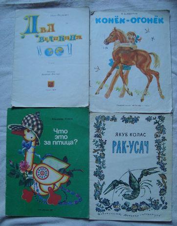 Библиотечка детских книг Львов - изображение 6