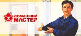 Домашний мастер, мелкий ремонт сантехники, электрики, газ, быттехники