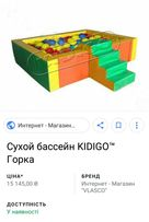 Кидиго.Kidigo.Сухой бассейн,горка со ступенями,качеля,шарики,мат(2)