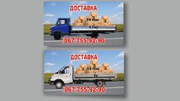 Доставка та перевезення вантажів