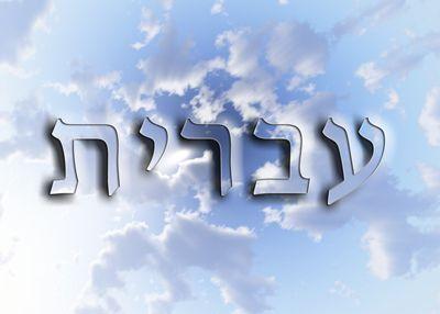 Уроки иврита в Skype