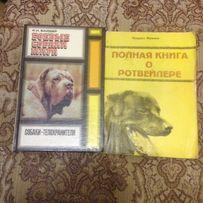 Боевые собаки мира, Полная книга о ротвейлера