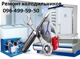 Ремонт холодильников, кондиционеров и промышленных холодильников.