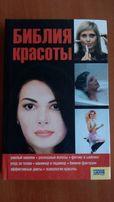 Книга БИБЛИЯ красоты Наталья Малакей