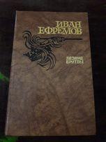 """Книга Иван Ефремов """"Лезвие бритвы""""."""