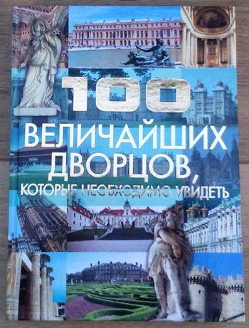 100 największych (najpiękniejszych) pałaców, które trzeba zobaczyć Poznań - image 1