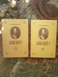 """Полный репринт книги """"АЛЕКСАНДР I"""" 1913г (1990) Два тома."""