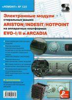 Книга Электронные модули стиральных машин, Ремонт 125