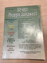 Ридерз Дайджест октябрь 1992 г