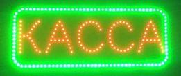 """Светодиодная торговая LED вывеска """"КАССА"""", """"VIP"""" и """"WC"""" 50*20 см"""