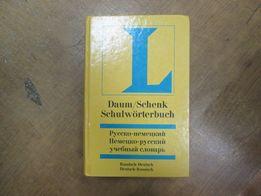 Русско-немецкий, немецко-русский учебный словарь. Э. Даум, В. Шенк