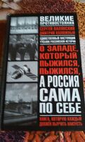 Д.Калюжный и С.Валянский Великие Противостояния