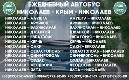 Автобус Николаев-Крым-Симферополь-Ялта-Севастополь-Феодосия-Керчь-Саки