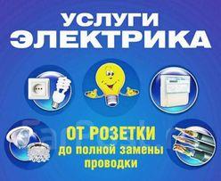 услуги электрика в Одессе(пос.Котовского)