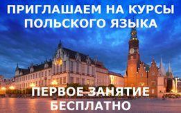 Курсы польского языка. Высшее образование в Польше.