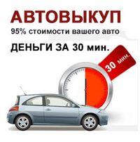 Автовыкуп, помощь в продаже или покупке авто