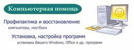 Ремонт Компьютера - Ноутбука (правый берег)