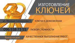 Изготовление Ключей для домофона Днепропетровск Доставка