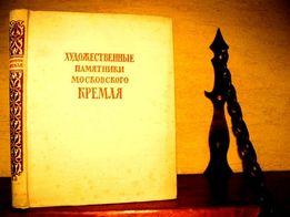 Художественные ПАМЯТНИКИ Московского КРЕМЛЯ.Иллюстрир. издание 1956 г.